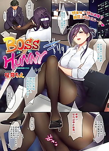 中国漫画 boss×hunny 上司甜心, full color , pantyhose