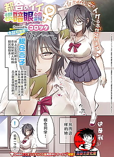 中国漫画 tsugou 没有 Ii nekura 梅甘娜, big breasts , glasses