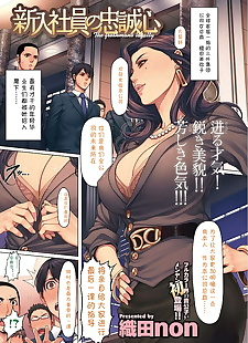 中国漫画 shinnyuu 沙恩 没有 chuuseishin, big breasts , full color